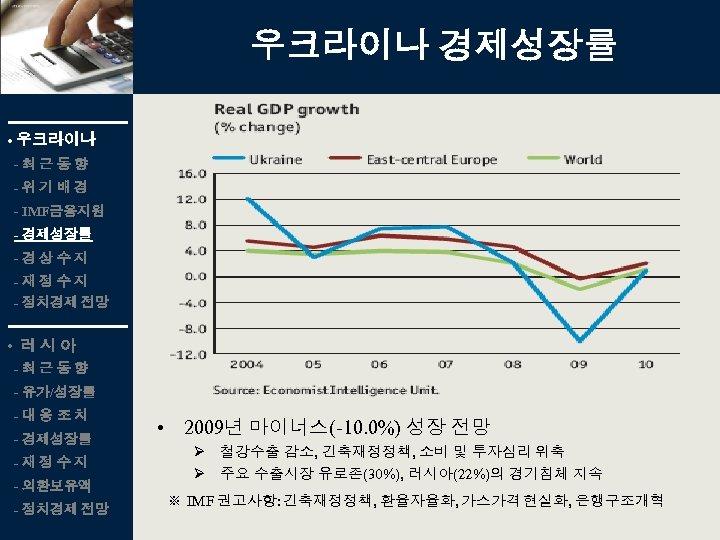 우크라이나 경제성장률 • 우크라이나 -최근동향 -위기배경 - IMF금융지원 - 경제성장률 -경상수지 -재정수지 - 정치경제