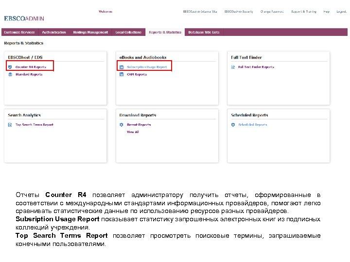 Отчеты Counter R 4 позволяет администратору получить отчеты, сформированные в соответствии с международными стандартами