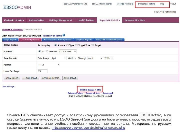 Ссылка Help обеспечивает доступ к электронному руководству пользователя EBSCOadmin, а по ссылке Support &
