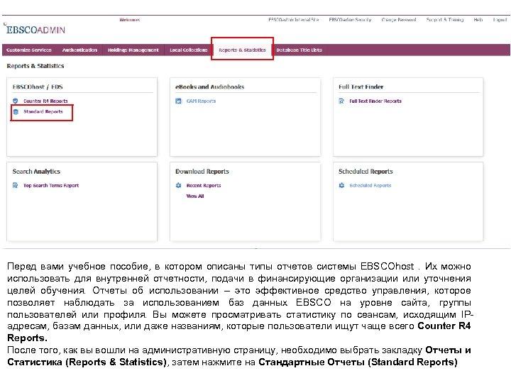 Перед вами учебное пособие, в котором описаны типы отчетов системы EBSCOhost. Их можно использовать