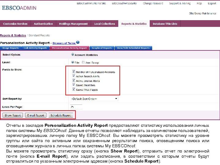 Отчеты в закладке Personalization Activity Report предоставляют статистику использования личных папок системы My EBSCOhost.