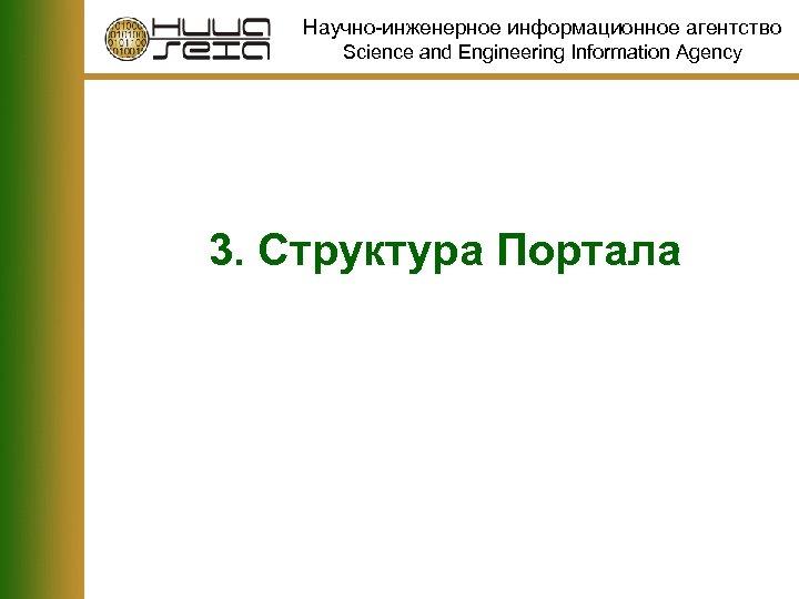 Научно-инженерное информационное агентство Science and Engineering Information Agency 3. Структура Портала