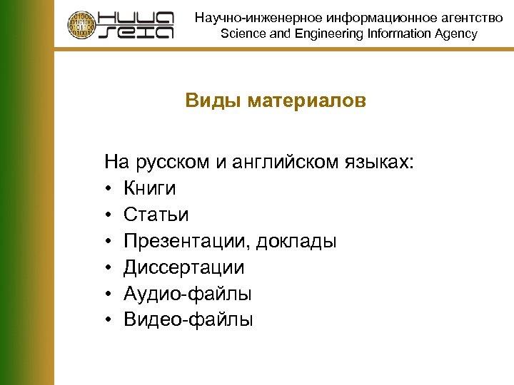 Научно-инженерное информационное агентство Science and Engineering Information Agency Виды материалов На русском и английском