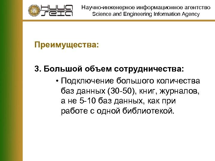 Научно-инженерное информационное агентство Science and Engineering Information Agency Преимущества: 3. Большой объем сотрудничества: •
