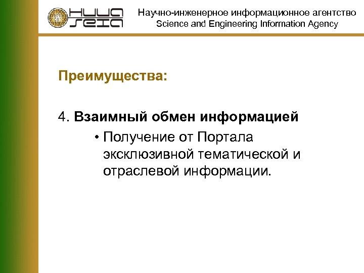 Научно-инженерное информационное агентство Science and Engineering Information Agency Преимущества: 4. Взаимный обмен информацией •
