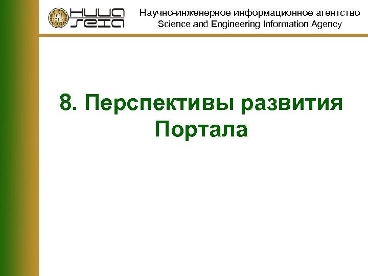 Научно-инженерное информационное агентство Science and Engineering Information Agency 8. Перспективы развития Портала