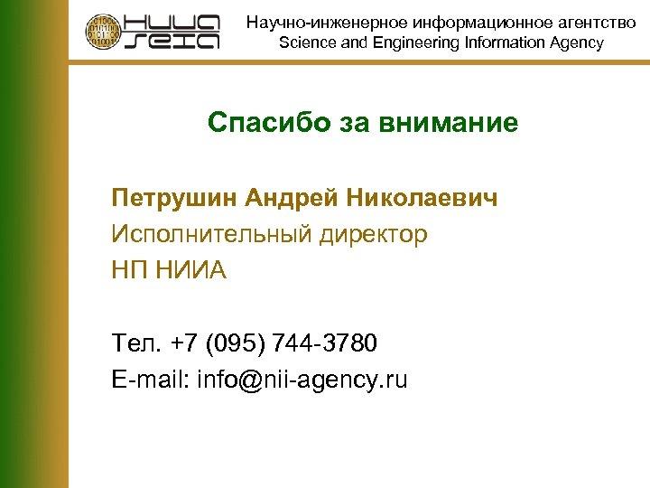 Научно-инженерное информационное агентство Science and Engineering Information Agency Спасибо за внимание Петрушин Андрей Николаевич