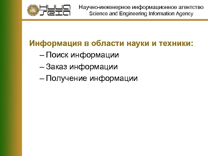Научно-инженерное информационное агентство Science and Engineering Information Agency Информация в области науки и техники: