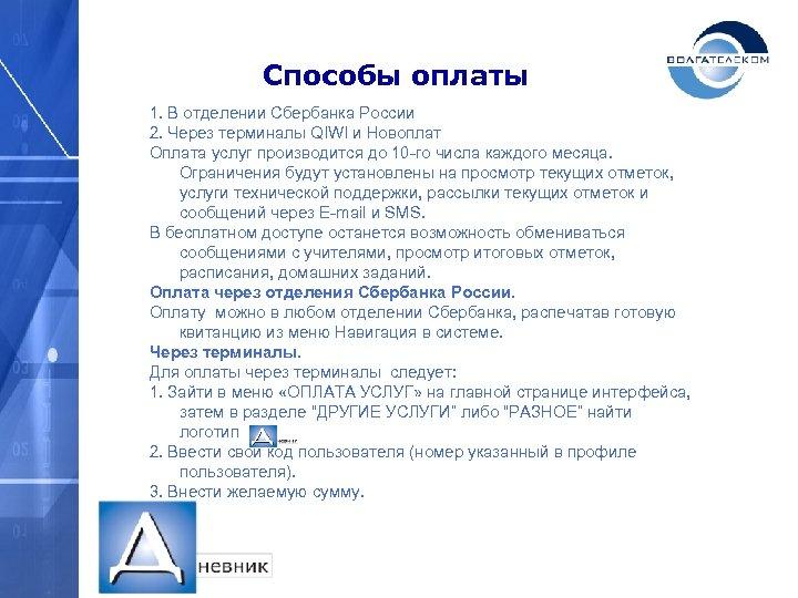 Способы оплаты 1. В отделении Сбербанка России 2. Через терминалы QIWI и Новоплат Оплата