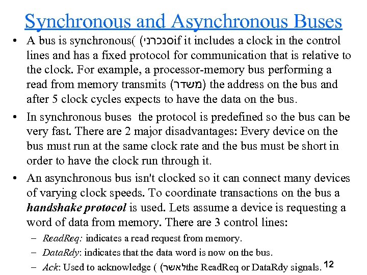 Synchronous and Asynchronous Buses • A bus is synchronous( ( סנכרני if it includes