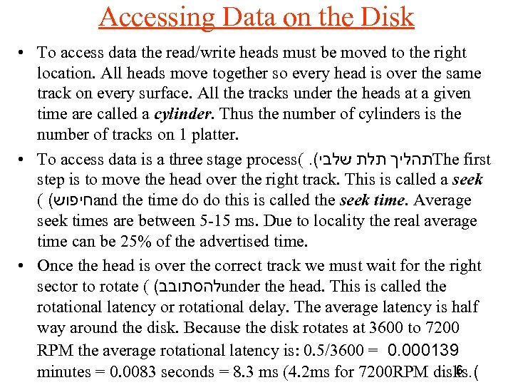 Accessing Data on the Disk • To access data the read/write heads must be
