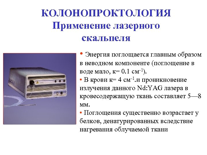 КОЛОНОПРОКТОЛОГИЯ Применение лазерного скальпеля • Энергия поглощается главным образом в неводном компоненте (поглощение в