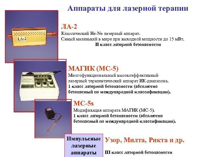 Аппараты для лазерной терапии ЛА-2 Классический He Ne лазерный аппарат. Самый маленький в мире