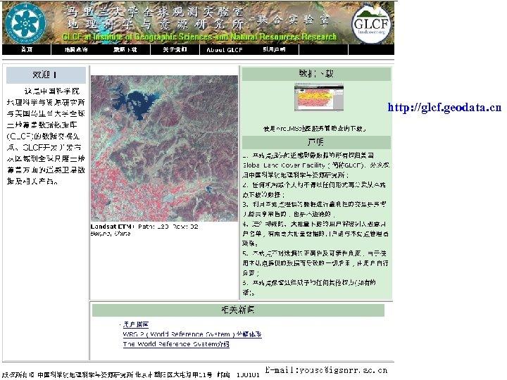 http: //glcf. geodata. cn