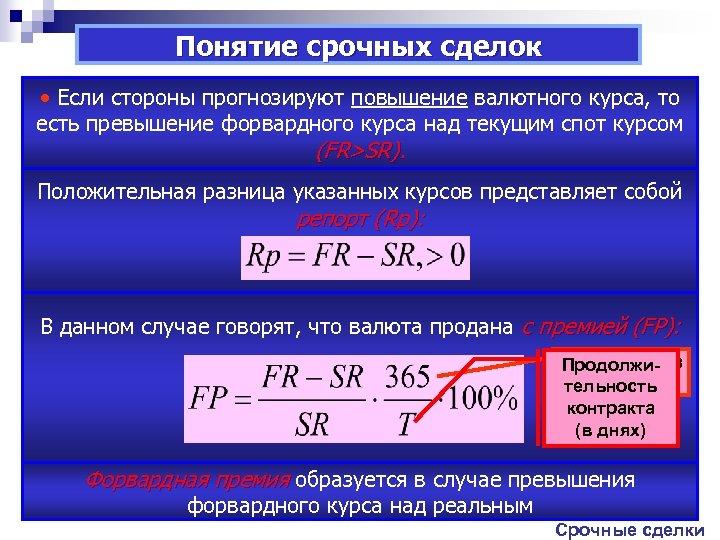Понятие срочных сделок • Если стороны прогнозируют повышение валютного курса, то есть превышение форвардного