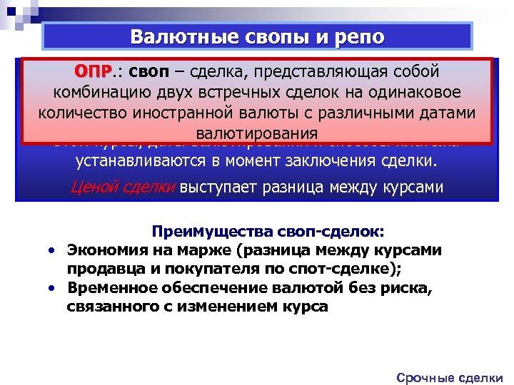 Валютные свопы и репо ОПР. : своп – сделка, представляющая собой ОПР Валютный своп