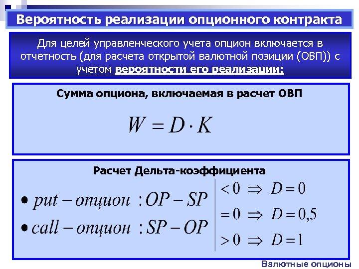 Вероятность реализации опционного контракта Для целей управленческого учета опцион включается в отчетность (для расчета