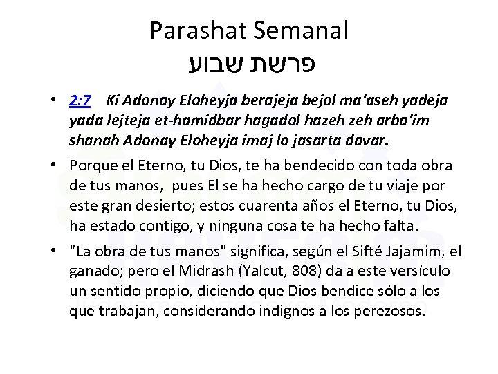 Parashat Semanal פרשת שבוע • 2: 7 Ki Adonay Eloheyja berajeja bejol ma'aseh yadeja