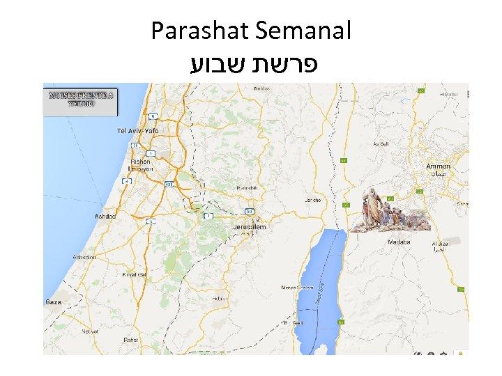 Parashat Semanal פרשת שבוע