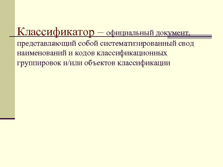 Классификатор – официальный документ, представляющий собой систематизированный свод наименований и кодов классификационных группировок и/или