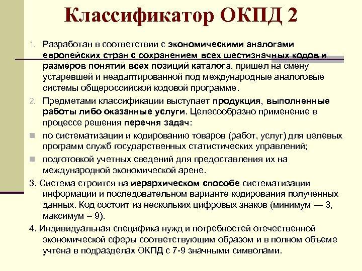 Классификатор ОКПД 2 1. Разработан в соответствии с экономическими аналогами европейских стран с сохранением