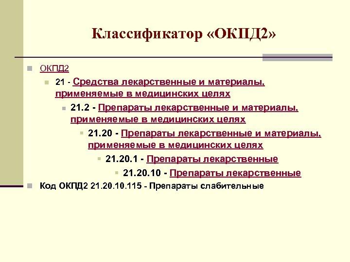 Классификатор «ОКПД 2» n ОКПД 2 n 21 - Средства лекарственные и материалы, применяемые