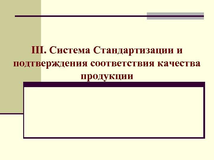 III. Система Стандартизации и подтверждения соответствия качества продукции