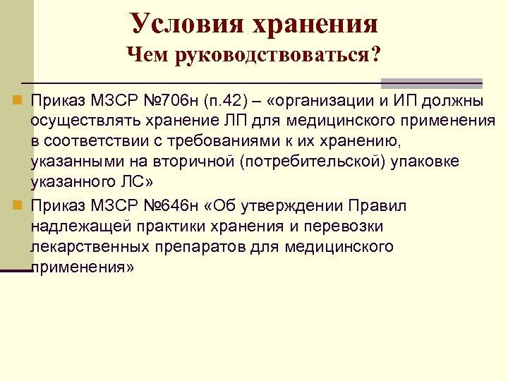Условия хранения Чем руководствоваться? n Приказ МЗСР № 706 н (п. 42) – «организации