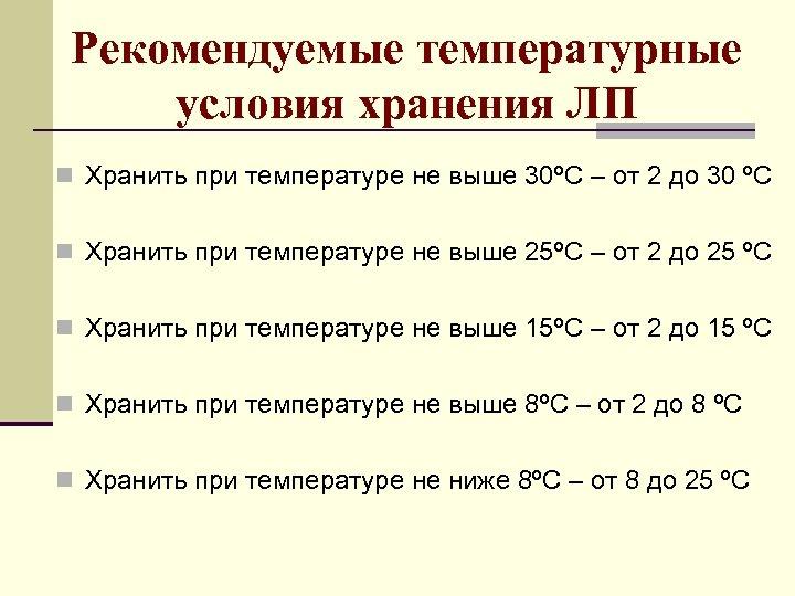 Рекомендуемые температурные условия хранения ЛП n Хранить при температуре не выше 30ºС – от