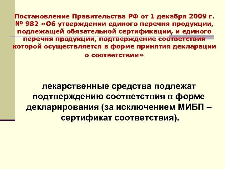 Постановление Правительства РФ от 1 декабря 2009 г. № 982 «Об утверждении единого перечня