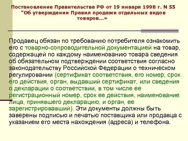 Постановление Правительства РФ от 19 января 1998 г. N 55