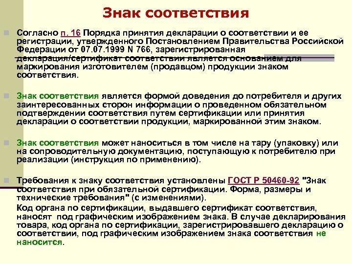 Знак соответствия n Согласно п. 16 Порядка принятия декларации о соответствии и ее регистрации,