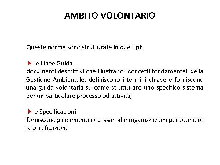 AMBITO VOLONTARIO Queste norme sono strutturate in due tipi: 4 Le Linee Guida documenti
