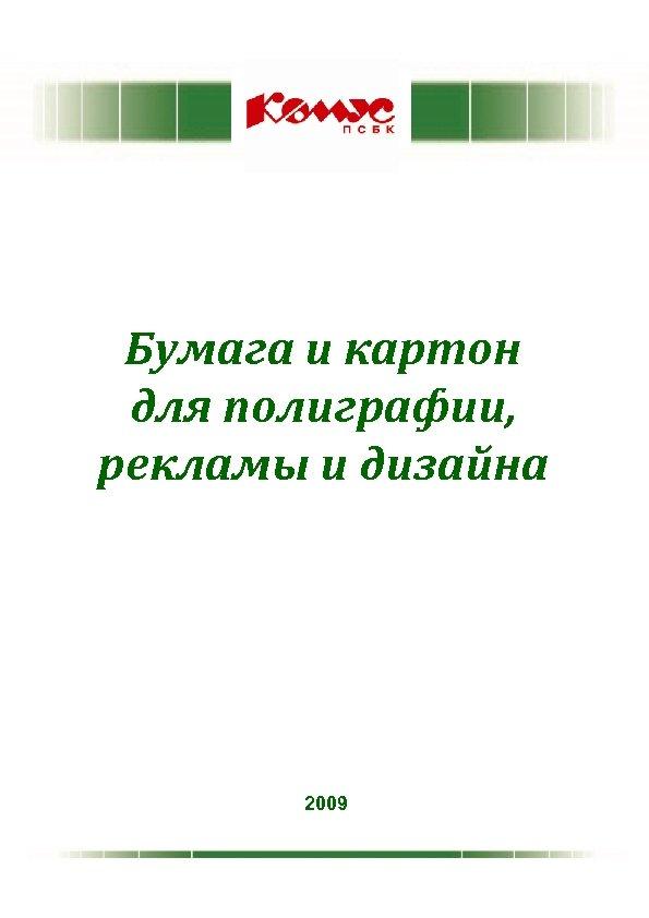 Бумага и картон для полиграфии, рекламы и дизайна 2009