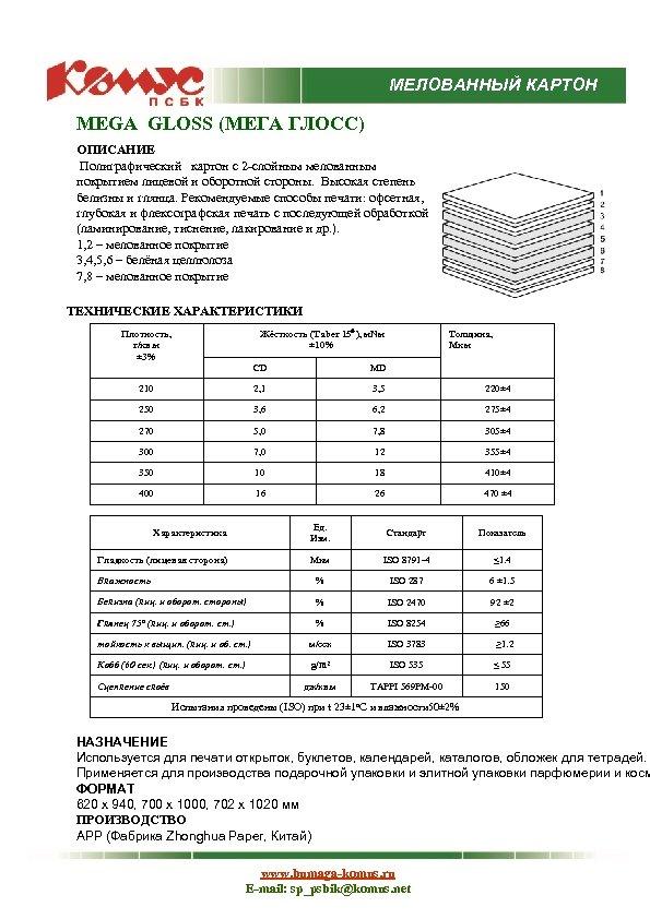 МЕЛОВАННЫЙ КАРТОН MEGA GLOSS (МЕГА ГЛОСС) ОПИСАНИЕ Полиграфический картон с 2 -слойным мелованным покрытием