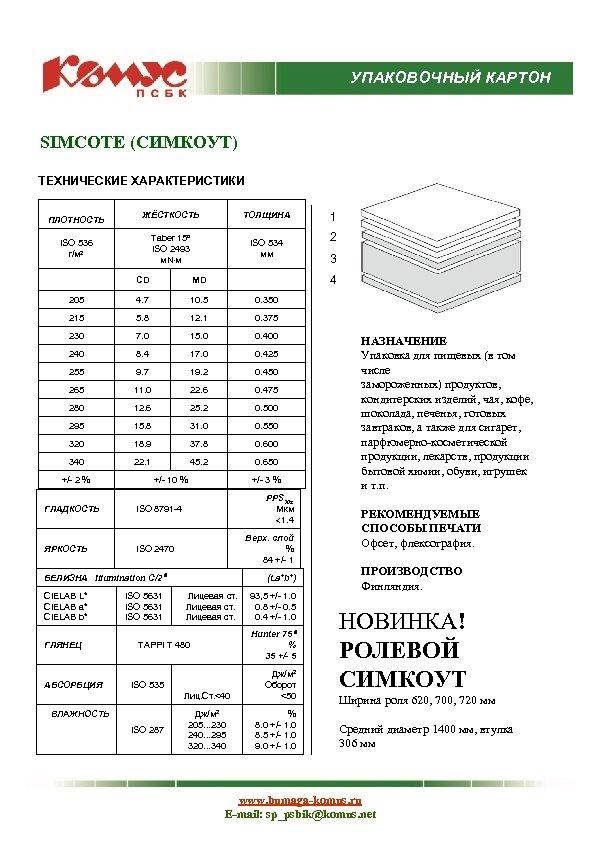 УПАКОВОЧНЫЙ КАРТОН SIMCOTE (СИМКОУТ) ТЕХНИЧЕСКИЕ ХАРАКТЕРИСТИКИ ПЛОТНОСТЬ ЖЁСТКОСТЬ ТОЛЩИНА Taber 15 ISO 2493 м.