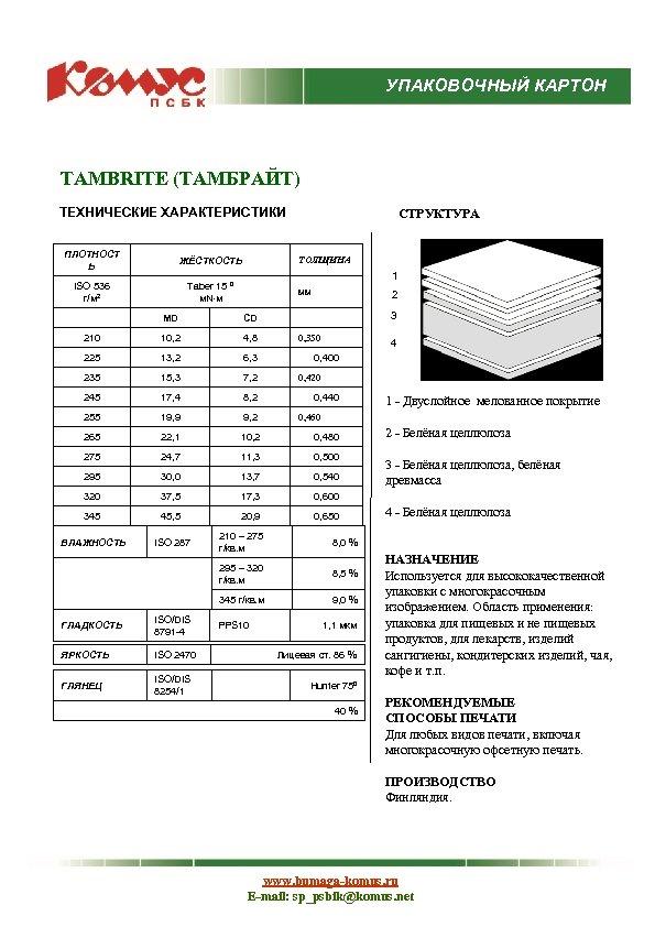 УПАКОВОЧНЫЙ КАРТОН TAMBRITE (ТАМБРАЙТ) ТЕХНИЧЕСКИЕ ХАРАКТЕРИСТИКИ ПЛОТНОСТ Ь ЖЁСТКОСТЬ ISO 536 г/м 2 Taber