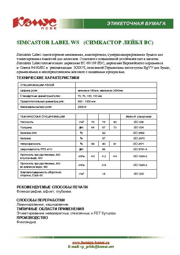 ЭТИКЕТОЧНАЯ БУМАГА SIMCASTOR LABEL WS (СИМКАСТОР ЛЕЙБЛ ВС) Simcastor Label- односторонне мелованная, влагопрочная, суперкаландрированная