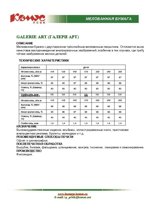 МЕЛОВАННАЯ БУМАГА GALERIE ART (ГАЛЕРИ АРТ) ОПИСАНИЕ Мелованная бумага с двусторонним трёхслойным мелованным покрытием.