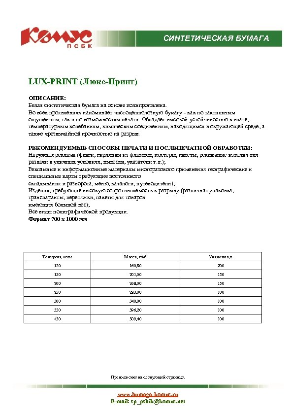 СИНТЕТИЧЕСКАЯ БУМАГА LUX-PRINT (Люкс-Принт) ОПИСАНИЕ: Белая синтетическая бумага на основе полипропилена. Во всех проявлениях