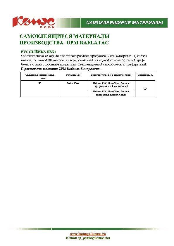 САМОКЛЕЯЩИЕСЯ МАТЕРИАЛЫ ПРОИЗВОДСТВА UPM RAFLATAC PVC (ПЛЁНКА ПВХ) Синтетический материал для этикетирования продуктов. Слои