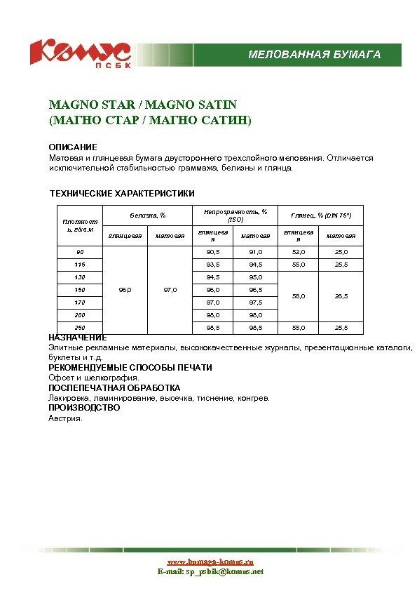 МЕЛОВАННАЯ БУМАГА MAGNO STAR / MAGNO SATIN (МАГНО СТАР / МАГНО САТИН) ОПИСАНИЕ Матовая
