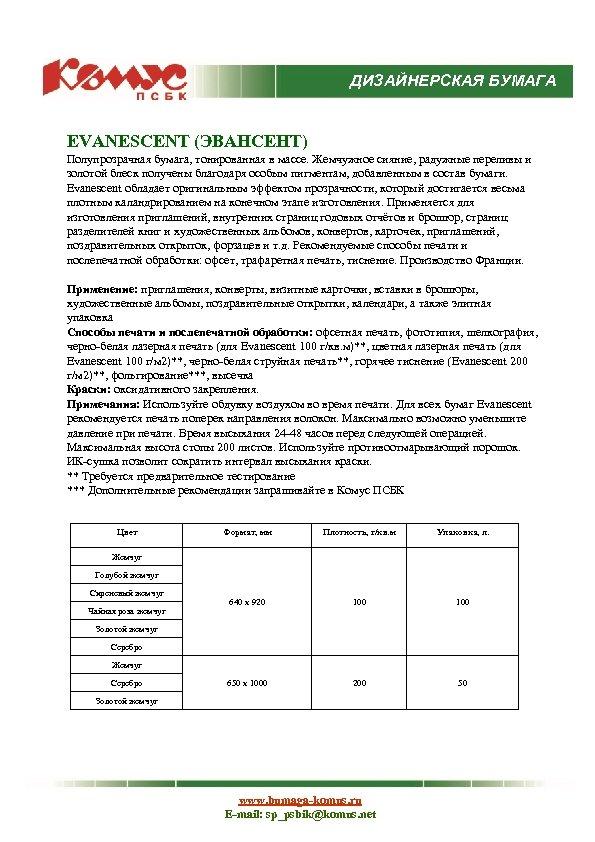 ДИЗАЙНЕРСКАЯ БУМАГА EVANESCENT (ЭВАНСЕНТ) Полупрозрачная бумага, тонированная в массе. Жемчужное сияние, радужные переливы и