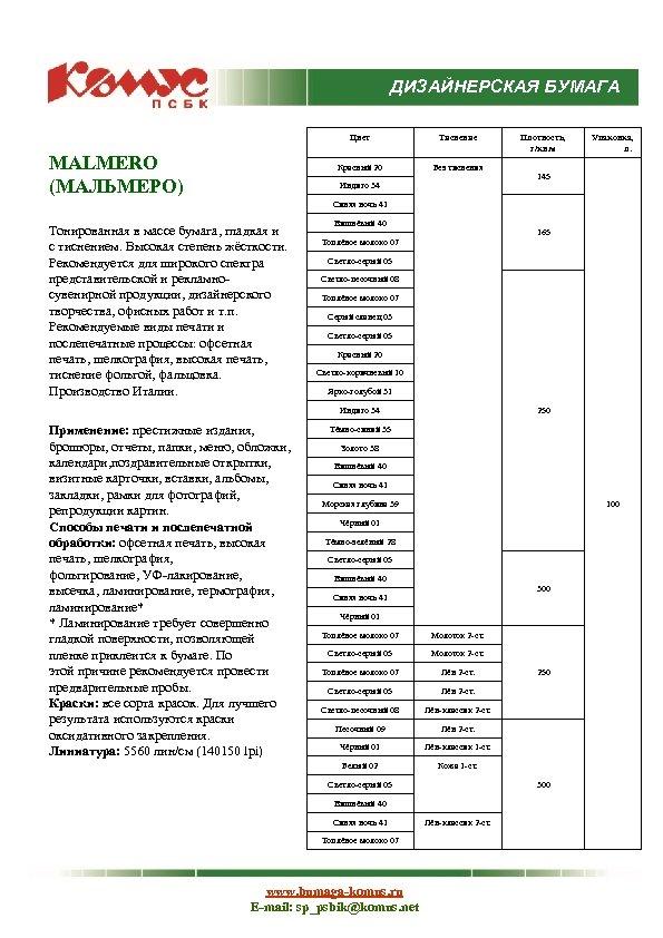 ДИЗАЙНЕРСКАЯ БУМАГА Цвет Красный 20 MALMERO (МАЛЬМЕРО) Тиснение Без тиснения Индиго 34 Плотность, г/кв.