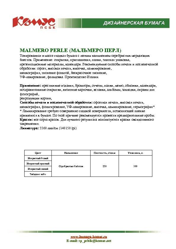 ДИЗАЙНЕРСКАЯ БУМАГА MALMERO PERLE (МАЛЬМЕРО ПЕРЛ) Тонированная в массе гладкая бумага с легким напылением
