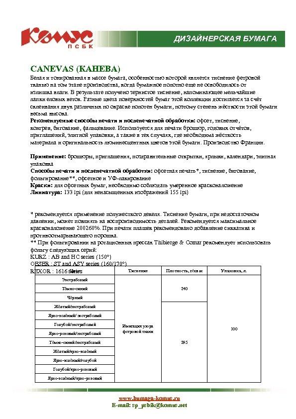 ДИЗАЙНЕРСКАЯ БУМАГА CANEVAS (КАНЕВА) Белая и тонированная в массе бумага, особенностью которой является тиснение