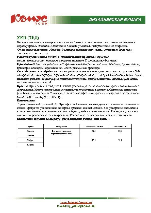 ДИЗАЙНЕРСКАЯ БУМАГА ZED (ЗЕД) Высококачественная тонированная в массе бумага разных цветов с фетровым тиснением