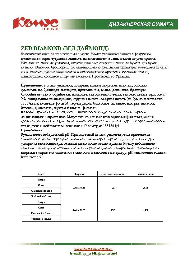 ДИЗАЙНЕРСКАЯ БУМАГА ZED DIAMOND (ЗЕД ДАЙМОНД) Высококачественная тонированная в массе бумага различных цветов с