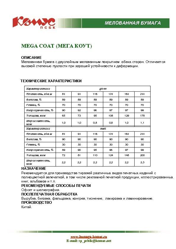 МЕЛОВАННАЯ БУМАГА MEGA COAT (МЕГА КОУТ) ОПИСАНИЕ Мелованная бумага с двуслойным мелованным покрытием обеих