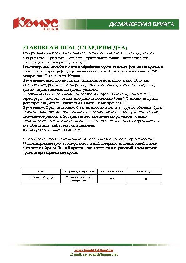 ДИЗАЙНЕРСКАЯ БУМАГА STARDREAM DUAL (СТАРДРИМ ДУА) Тонированная в массе гладкая бумага с покрытием типа